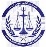 موسسه حقوقی بین المللی آسیا